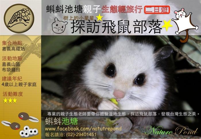 活動海報飛鼠2.25