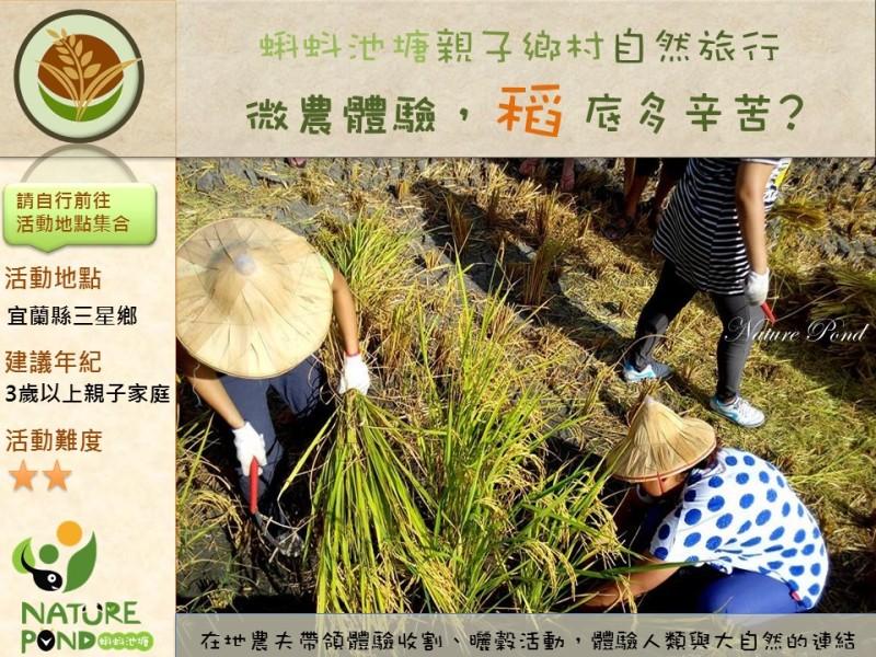 微農體驗_活動資訊