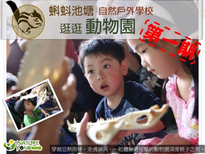 動物園宣傳照片改1.jpg