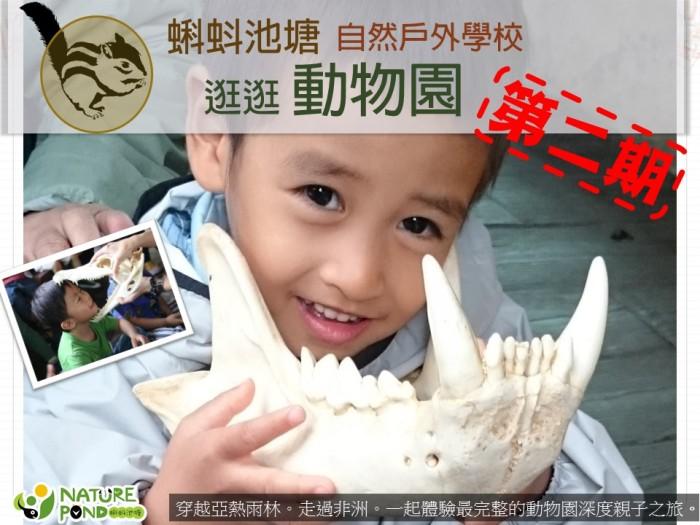 動物園宣傳照片改2.jpg